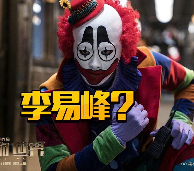 新锐导演,大咖演员,黄金班底,李易峰《动物世界》能成为中国电影工业