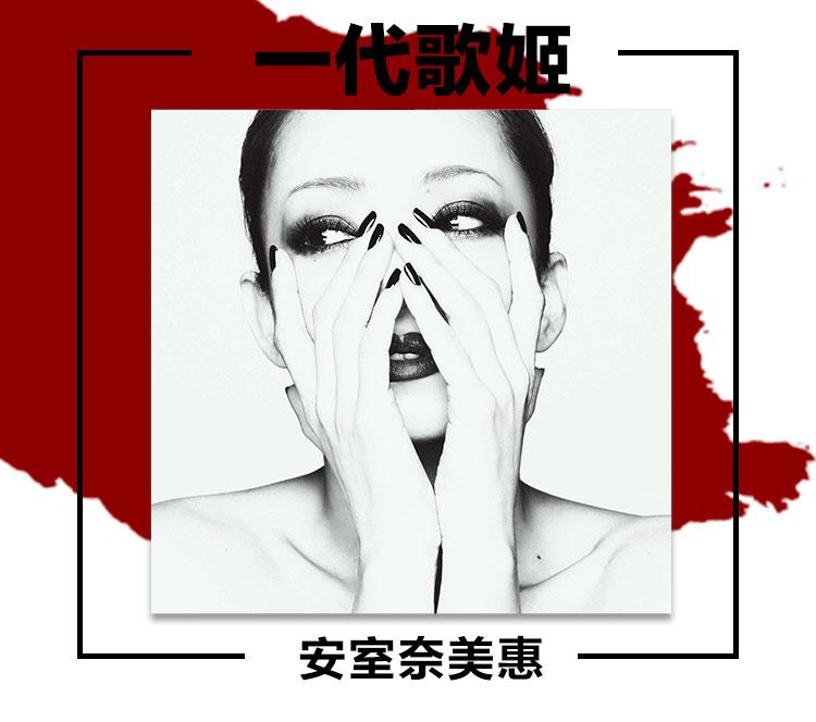 一代歌姬安室奈美惠要隐退了,来一起回顾一下她的妆容吧!