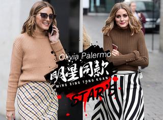 Olivia Palermo果真是穿搭范本,两套平价单品穿出名媛范儿!