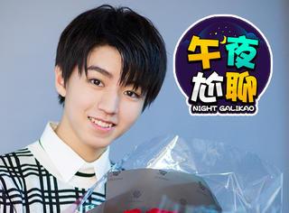 一转眼王俊凯都18岁了,你的18岁是什么样子的?