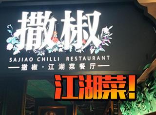嗲得不行的江湖菜餐厅,能边吃边撒娇!