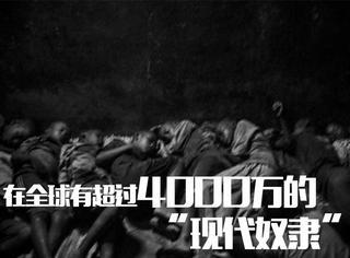 """除了当年的""""慰安妇""""事件,现今世界上仍有超过4000万人被奴役"""