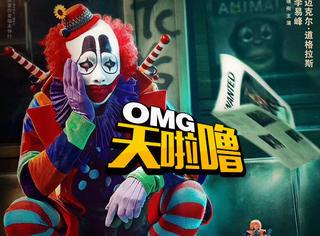 OMG!男神变小丑用时两个半小时!李易峰版怪诞小丑是这样炼成的…