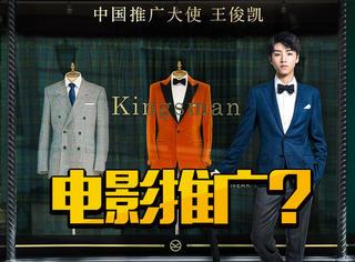 王俊凯成《王牌特工2》推广大使,大片找代言人,有用吗?