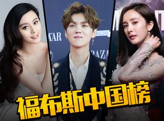 2017福布斯中国名人榜发布,小花小生们真是撑起了半边天呐