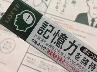 要什么记忆面包!日本推出可以维持记忆力的口香糖……