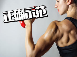 人人都在追健身,可是这5个动作你真的做对了吗?