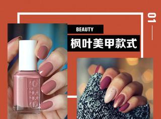 肤色、豆沙、枫红色,秋季出游,美甲首选这些显白好看色!