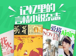 《花火》《爱格》《最小说》,学生时代你最爱的言情小说杂志是?