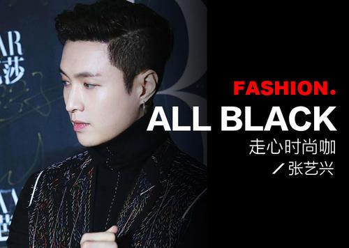 张艺兴all black造型出席活动,高领衫西装是绝配!!!