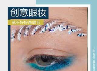 创意眼妆的精髓在于,不好好画眉毛、眼线和眼影!