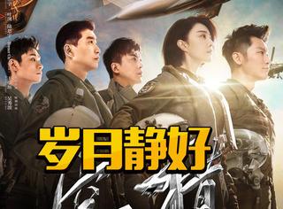 《空天猎》测评:空战戏很燃,但李晨花式表白范冰冰就很尬!