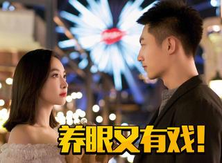 宋茜黄景瑜新剧首曝双人剧照,雨中谈情的两人太有感觉了