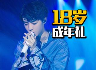 叮~恭喜王俊凯解锁新角色,18岁的少年有无限可能