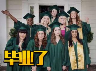神经病姑娘们都毕业了,《完美音调3》简直是抗丧指南