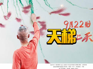 忘了《纯洁心灵》吧,这部讲述艺术家蔡国强的高分纪录片更值得你关注