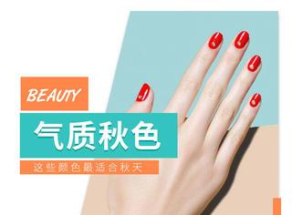 这几个颜色用在指甲上沉稳大气且很衬气质!