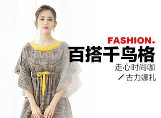 娜扎格纹裙出席电影发布会,千鸟格也可以这么仙!!