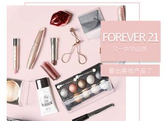 听说Forever 21不仅要出化妆品还打算开化妆品店?