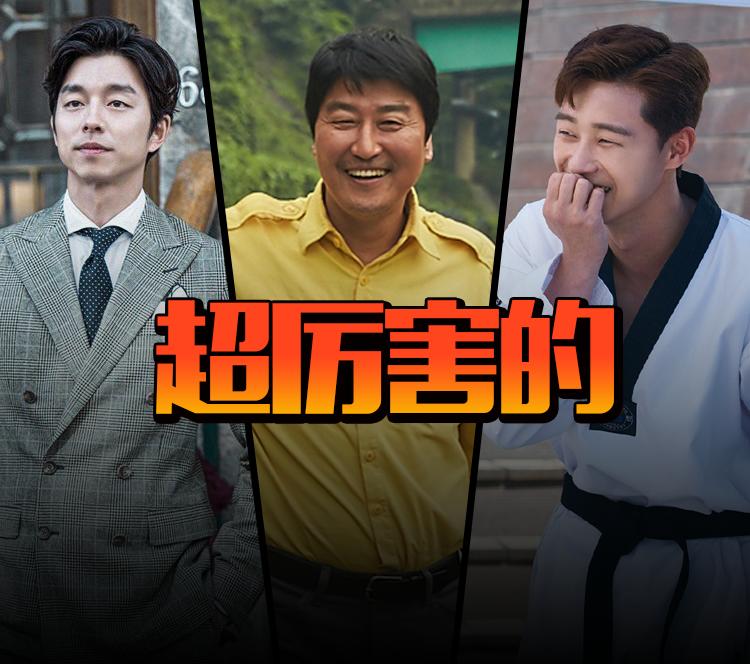 宋康昊、《鬼怪》编剧、孔刘……2017年韩国最具影响力的艺人是他们!