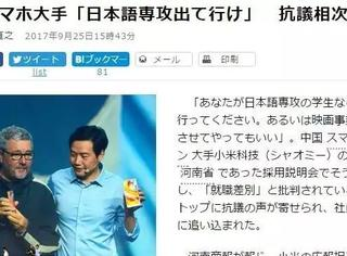 学日语该去拍电影?小米歧视日语学生事件都闹到日本了……