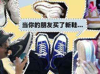 当你的朋友买了新鞋,请不要做这10件事