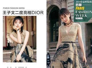王子文二次亮相Dior大秀,深V修身长裙优雅吸睛