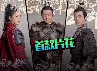 《琅琊榜2》发布首款片花,带兵打仗的刘昊然你见过吗?