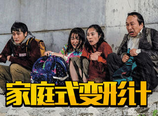 家庭式变形计、日本版《釜山行》,最近必看高分日影非它莫属!