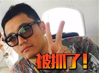 最新消息!宋喆等人因涉嫌职务侵占罪被正式逮捕