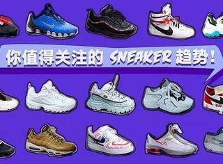 """给你一份Sneaker趋势分析,让你在潮流的道路上顺利""""吃鸡""""!"""