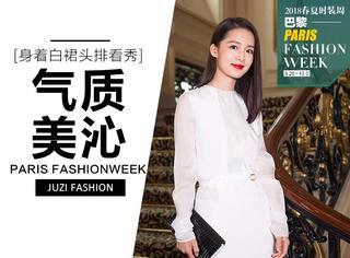 李沁生日亮相巴黎时装周,气质白裙头排观秀
