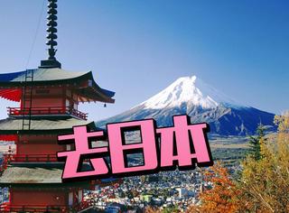假期想去日本玩?这些注意事项快点拿小本本记下来啊!