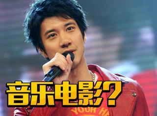 王力宏3D音乐电影《火力全开》放预告,是要在大屏幕上开演唱会吗?