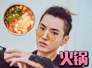 吴亦凡又在火锅店被偶遇,不愧是立志吃遍全世界火锅的火锅小王子