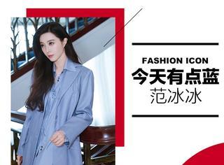 范冰冰今天有点蓝,身穿淡蓝西装卖力宣传《空天猎》
