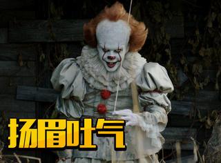 《小丑回魂》全球票房超过5亿美金,超越《驱魔人》创R级片票房新高!