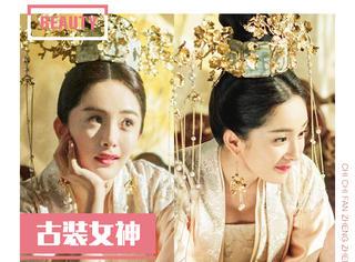 扶摇皇后即将上线,杨幂的古装look一直很让人服气!