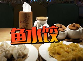 在北京来一份去青岛必吃的鱼水饺