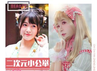 二次元小公举徐娇,lolita和古典风哪个更美?