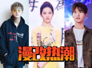 盘点将开拍的国产漫改剧,杨洋刘亦菲黄子韬都将成为漫画里的ta!