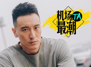 节前男神帅照来袭,王阳明玩转清爽豆沙色!!!