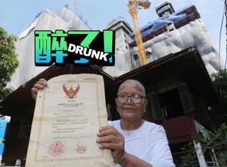 """泰国奶奶喊话开发商""""就算给2亿也不拆老房子"""",直到..."""