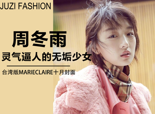 """周冬雨登台湾版MarieClaire十月封面,这期是""""灵气逼人的无垢少女""""!"""