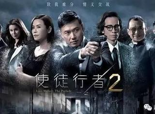 少了TVB熟悉的味道,蒙上内地网剧面纱,这会是《使徒行者2》最好的出路吗?