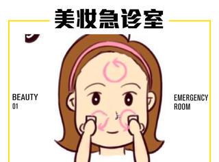 妆卸不干净很容易使皮肤越来越差,快看看正确的卸妆方法吧