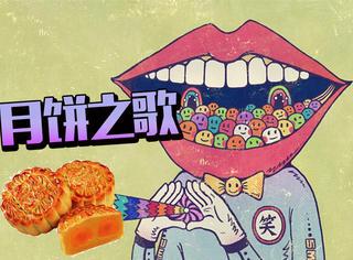 """我们从中华小曲库找了几首""""月饼之歌"""",都挺有故事的"""