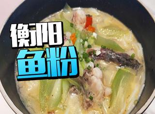 在性冷淡风的湘菜馆,藏着衡阳人最爱的鱼粉!