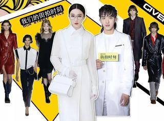 国庆节,范冰冰、许魏洲带我看了Givenchy的最新大秀!