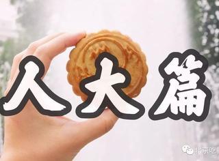 中国人民吃饭大学,今年刚好80岁